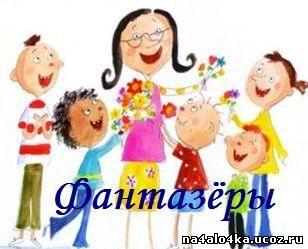 ФАНТАЗЁРЫ
